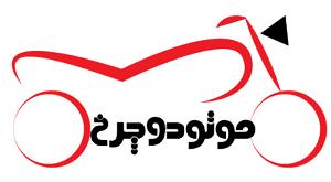 موتو دوچرخ